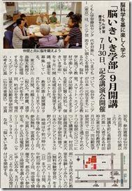河北新報ハ゜フ゛リシティ(2011.7.5)