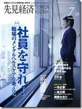 senken1107-cover