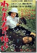 Waga_seishun_ni_kuinashi