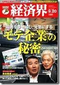 経済界_110920_表紙