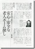 先見経済1109_2-1