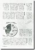 先見経済1109_2-2