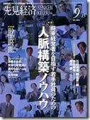 先見経済1109_表紙