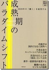 リクルート_レポート2011(表紙)