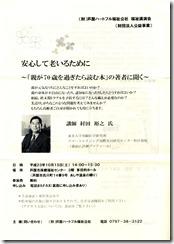 芦屋ハートフル福祉公社_講演ビラ(表)
