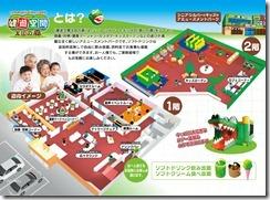 健遊空間1号店_出所:ランシステムホームページ
