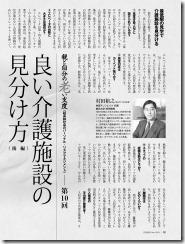 senkenkeizai1111-1
