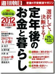 週刊朝日臨時増刊2012_表紙
