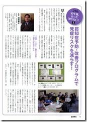 週刊朝日臨時増刊2012