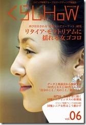 くらしHOW_Vol.06_1201_表紙2