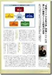 くらしHOW_Vol.06_1201_2
