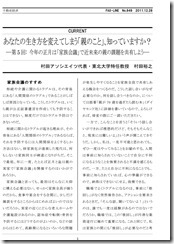 fudokei_111228