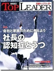 日経トップリーダー1202_表紙