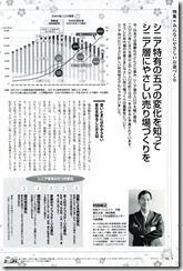 ショッぷる2012_2月号_2-1_2