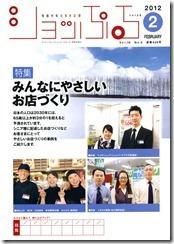 ショッぷる2012_2月号_表紙2