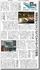 シルバー産業新聞2月10日号