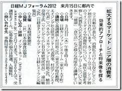 日経MJ_120208