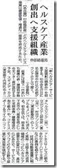 日刊工業新聞120322_レイアウト_サイズ修正