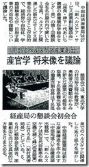 日本経済新聞_120328_2