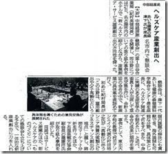 中部経済新聞_120328_2
