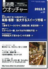 日経消費ウォッチャー_1203_表紙