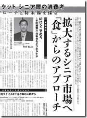 日経MJF_村田裕之