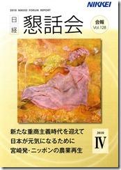日経懇話会会報表紙