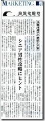 日経MJ_120416_2