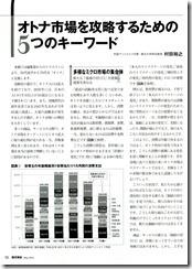販売革新201205_4-1_2