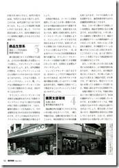 販売革新201205_4-3_2