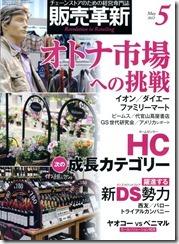 販売革新201205_表紙_2