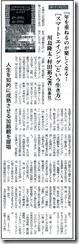 保険毎日新聞_120704_2