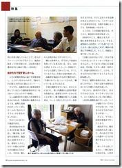 日経ビジネス120716号_3-3_2