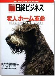 日経ビジネス120716号_表紙_2