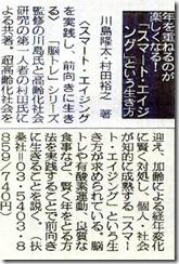 繊研新聞120731_2