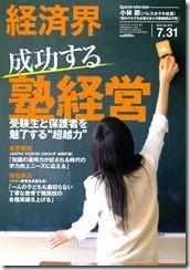 経済界120731号_表紙_2