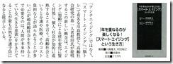 経済界120731号_書評_2