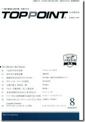 トップポイント_1208_表紙_2