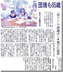 朝日新聞_120915_夕刊_2