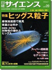 日経サイエンス_1209_表紙_2