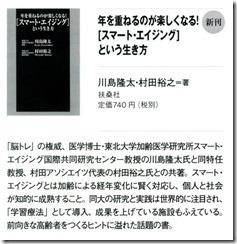 月刊シニアビジネスマーケット9月号_1209_2