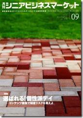 月刊シニアビジネスマーケット9月号_1209_表紙_2