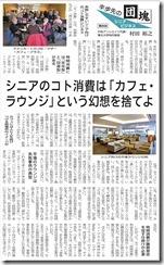 シルバー産業新聞9月号
