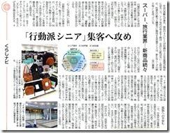 産経新聞_121012_2