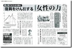 仙台経済界2012_11-12月号_2