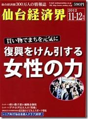 仙台経済界2012_11-12月号_表紙_2