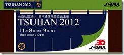 tsuhan2012