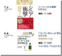 ビジネス・経済7位