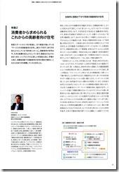 TOTO_パブリックレポート2012_3-1_2
