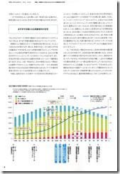 TOTO_パブリックレポート2012_3-2_2